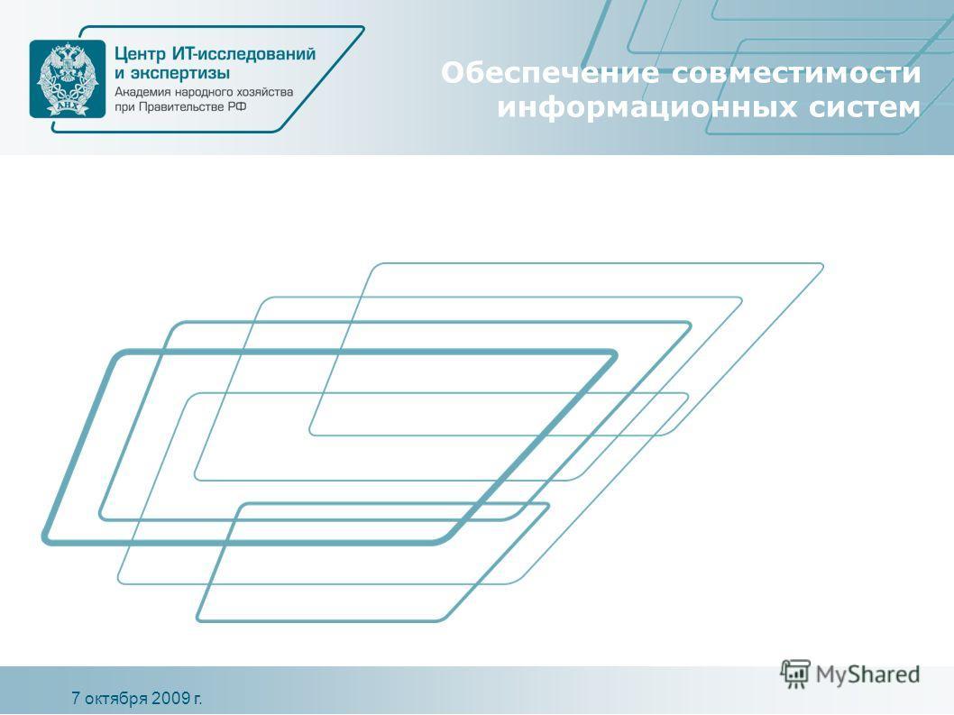 7 октября 2009 г. Обеспечение совместимости информационных систем