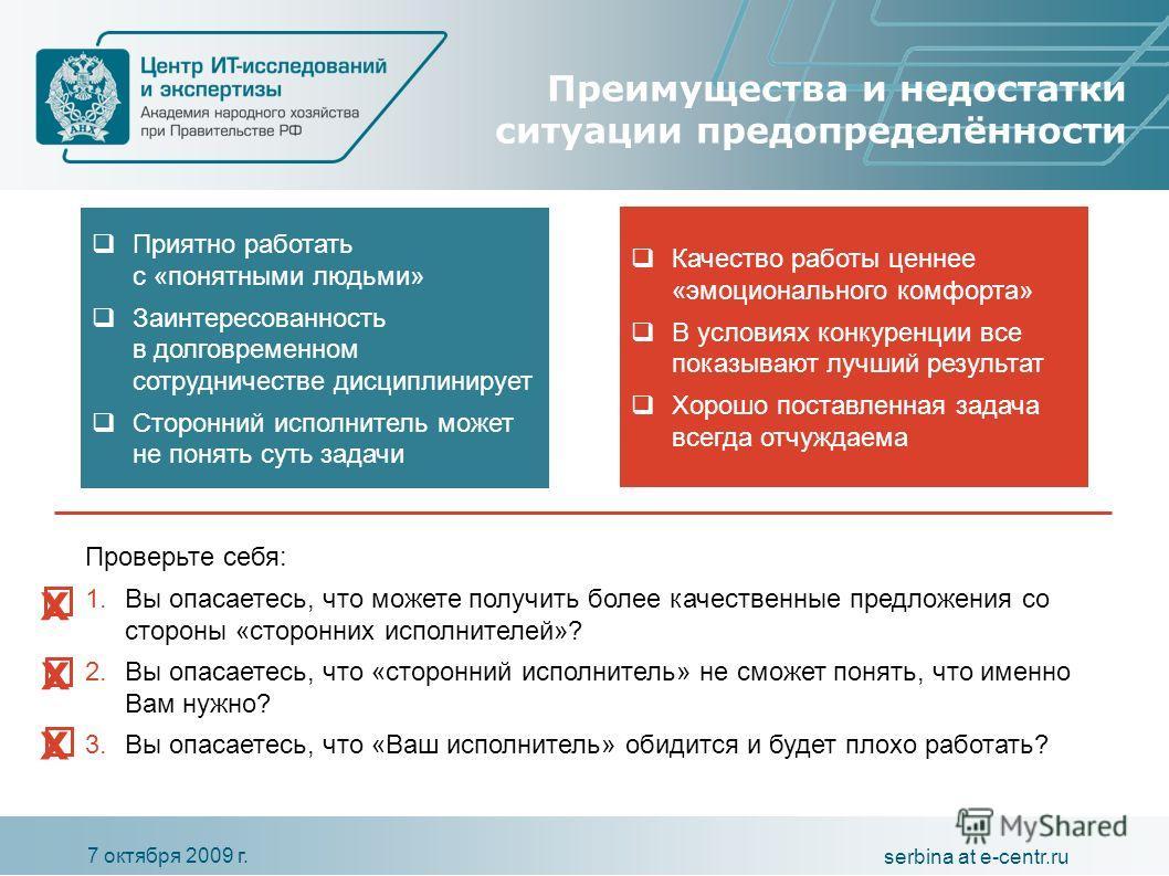 7 октября 2009 г. serbina at e-centr.ru Преимущества и недостатки ситуации предопределённости Приятно работать с «понятными людьми» Заинтересованность в долговременном сотрудничестве дисциплинирует Сторонний исполнитель может не понять суть задачи Ка