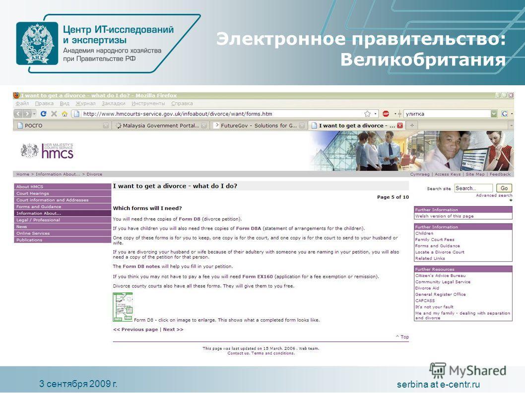 3 сентября 2009 г. serbina at e-centr.ru Электронное правительство: Великобритания