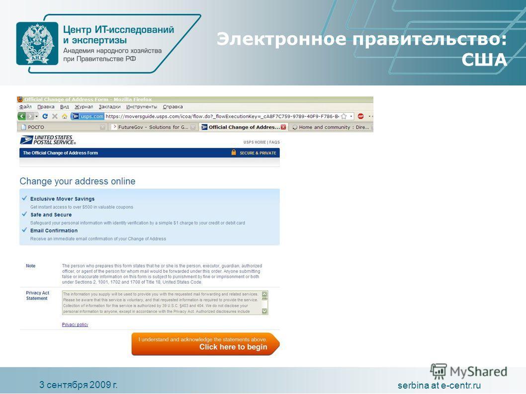 3 сентября 2009 г. serbina at e-centr.ru Электронное правительство: США
