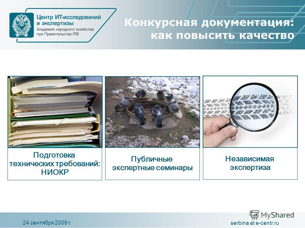 24 сентября 2009 г. serbina at e-centr.ru Конкурсная документация: как повысить качество Подготовка технических требований: НИОКР Публичные экспертные семинары Независимая экспертиза