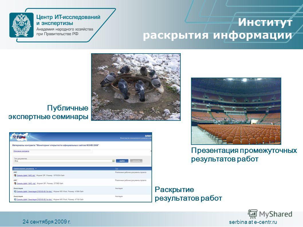 24 сентября 2009 г. serbina at e-centr.ru Институт раскрытия информации Публичные экспертные семинары Презентация промежуточных результатов работ Раскрытие результатов работ
