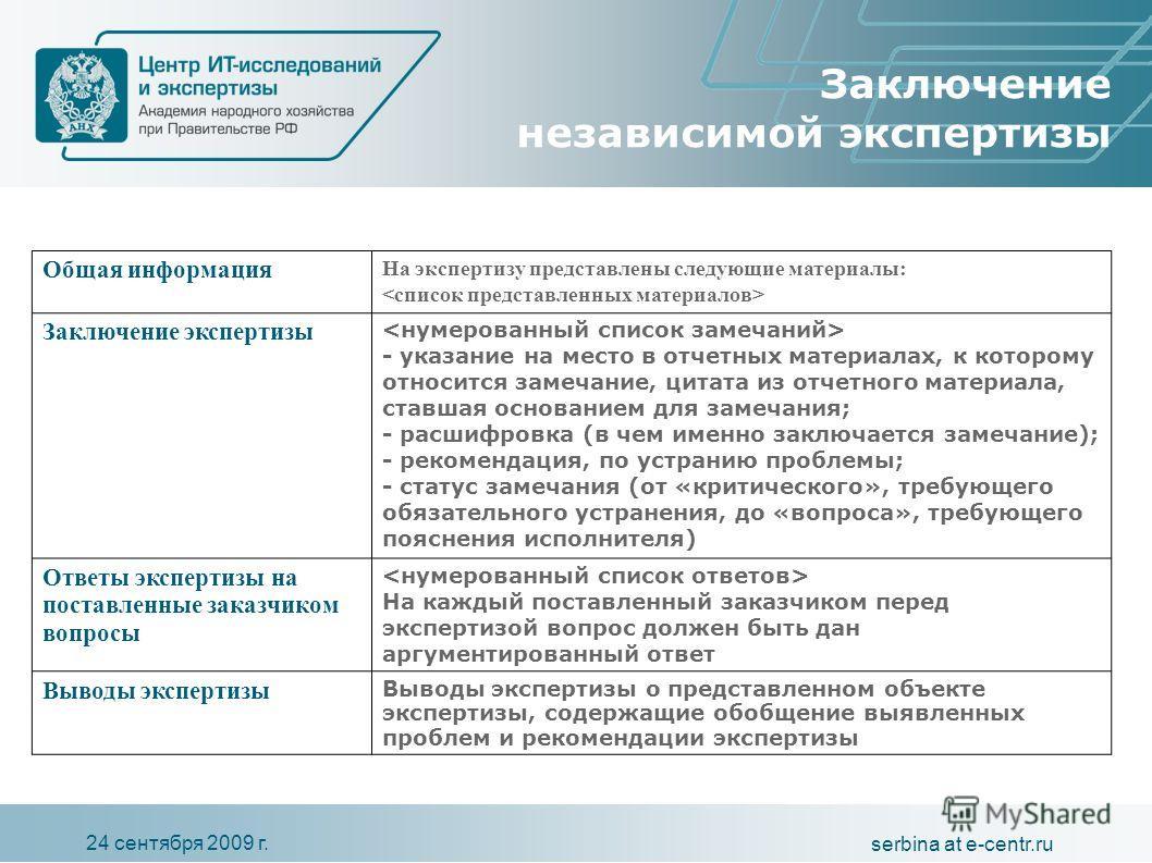 24 сентября 2009 г. serbina at e-centr.ru Заключение независимой экспертизы Общая информация На экспертизу представлены следующие материалы: Заключение экспертизы - указание на место в отчетных материалах, к которому относится замечание, цитата из от