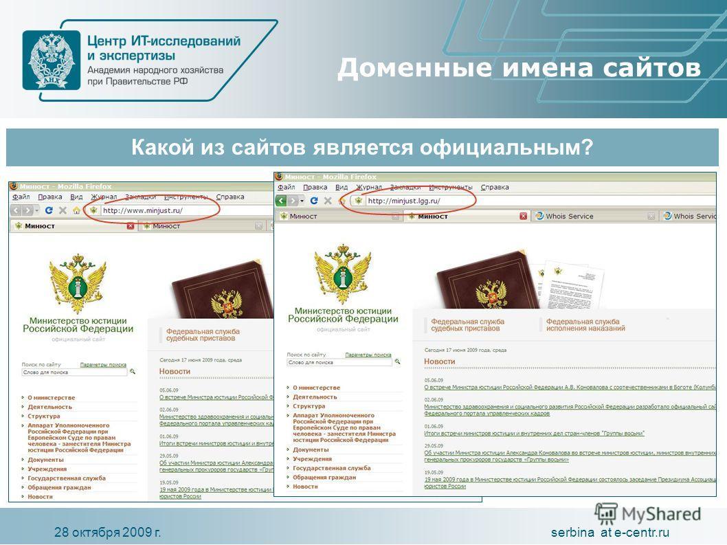 serbina at e-centr.ru28 октября 2009 г. Доменные имена сайтов Какой из сайтов является официальным?