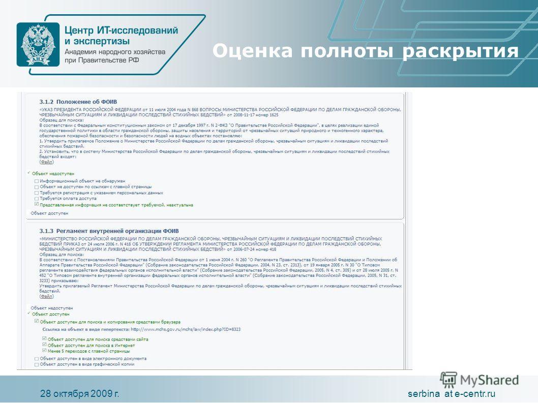 serbina at e-centr.ru28 октября 2009 г. Оценка полноты раскрытия