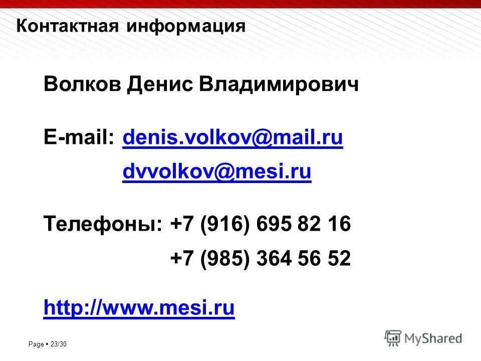 Page 23/30 Контактная информация Волков Денис Владимирович E-mail:denis.volkov@mail.ru dvvolkov@mesi.ru Телефоны:+7 (916) 695 82 16 +7 (985) 364 56 52 http://www.mesi.ru