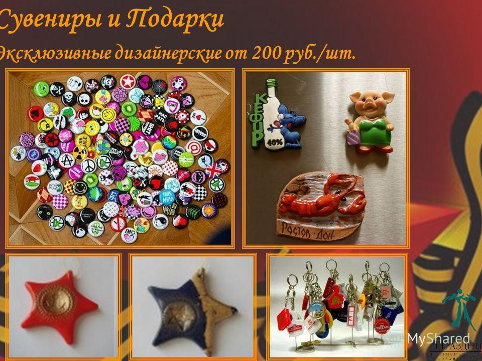Эксклюзивные дизайнерские от 200 руб./шт. Сувениры и Подарки