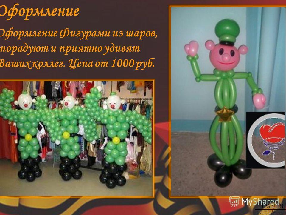 Оформление Фигурами из шаров, порадуют и приятно удивят Ваших коллег. Цена от 1000 руб. Оформление