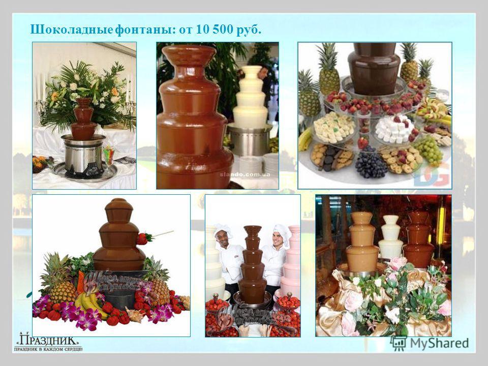 Шоколадные фонтаны: от 10 500 руб.