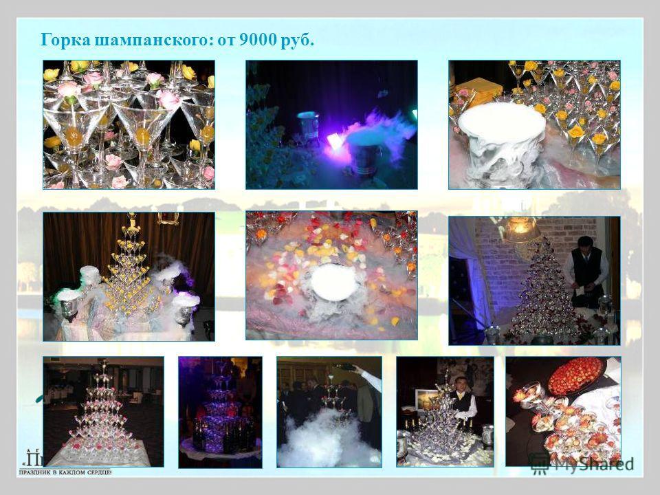 Горка шампанского: от 9000 руб.
