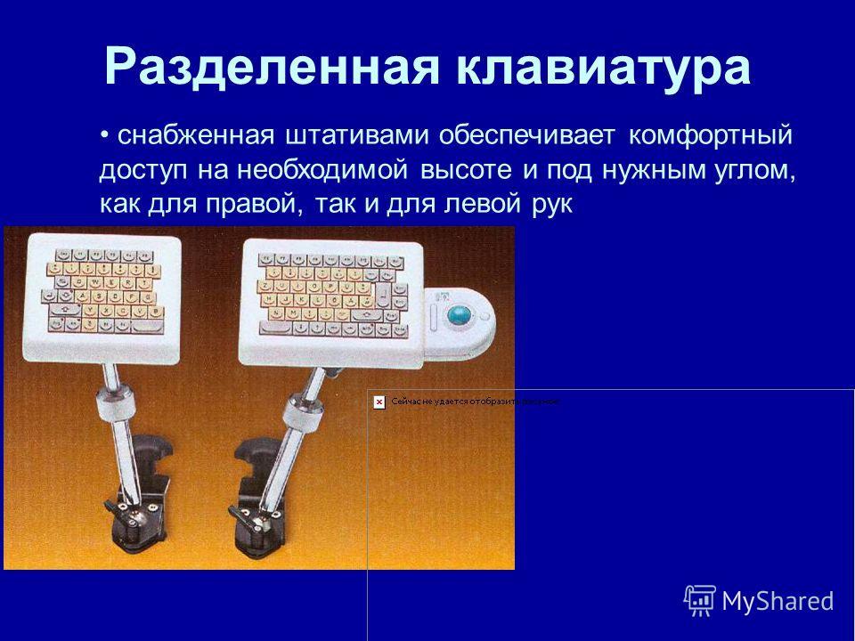 Разделенная клавиатура снабженная штативами обеспечивает комфортный доступ на необходимой высоте и под нужным углом, как для правой, так и для левой рук