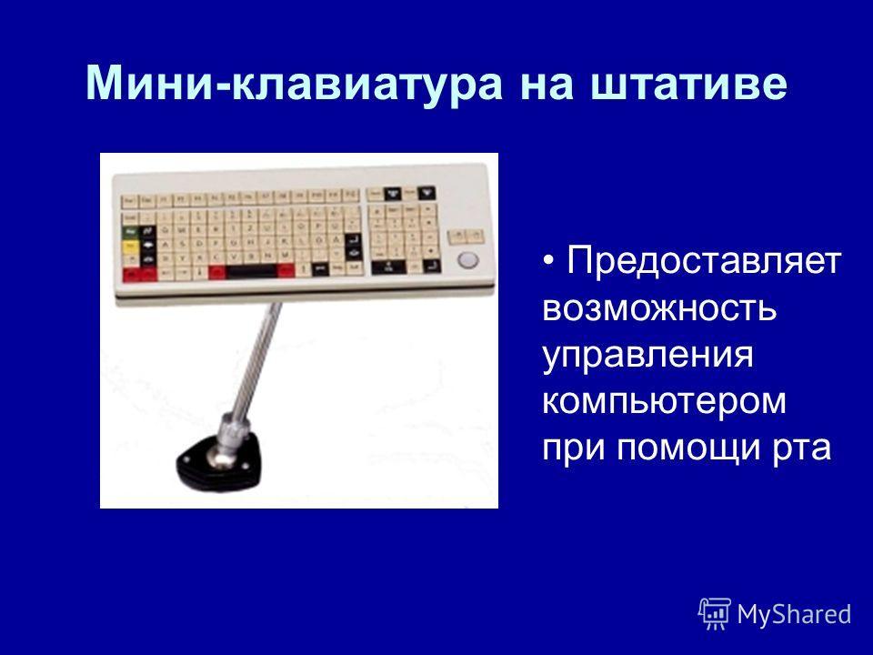 Мини-клавиатура на штативе Предоставляет возможность управления компьютером при помощи рта
