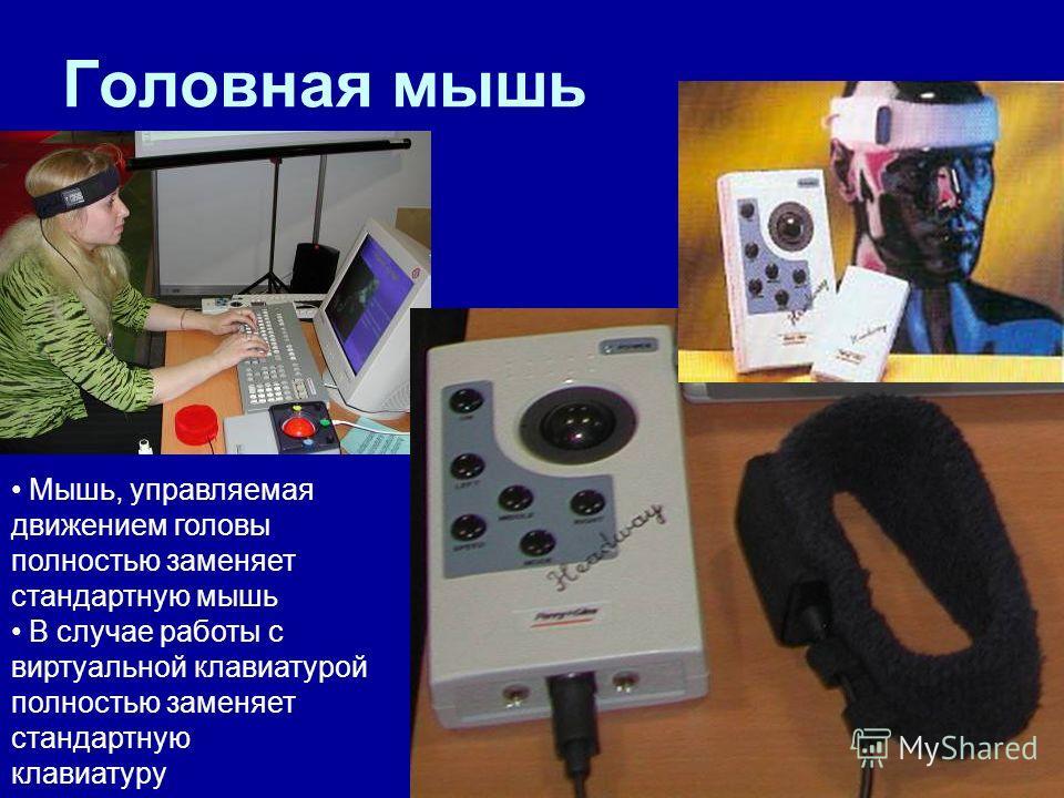Головная мышь Мышь, управляемая движением головы полностью заменяет стандартную мышь В случае работы с виртуальной клавиатурой полностью заменяет стандартную клавиатуру