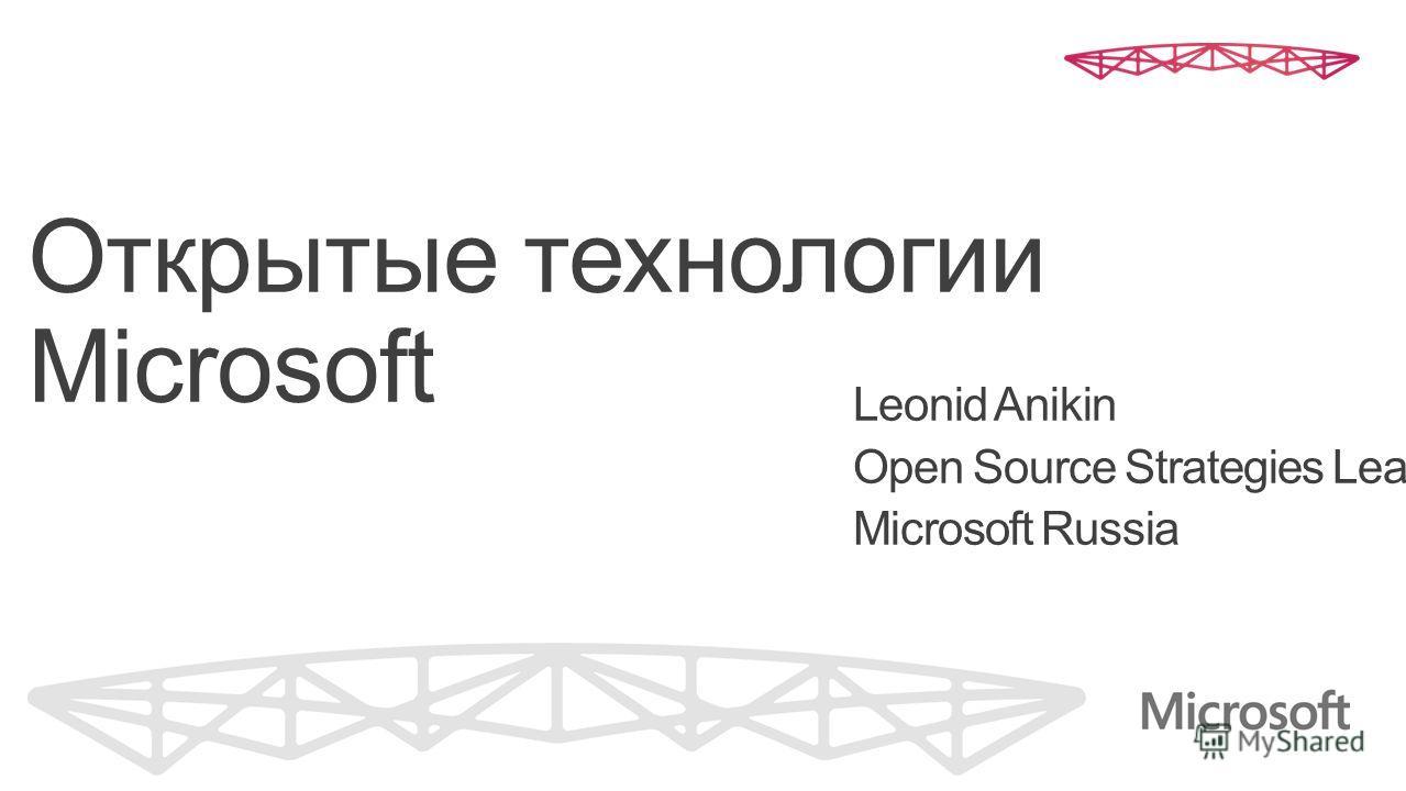 Открытые технологии Microsoft Leonid Anikin Open Source Strategies Lead Microsoft Russia