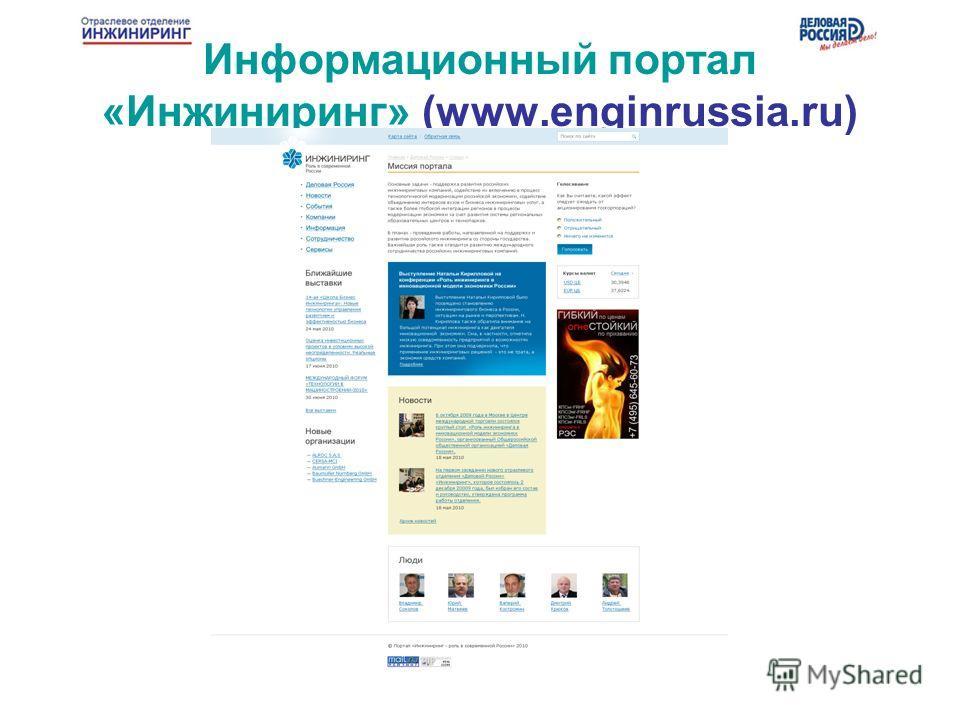 Информационный портал «Инжиниринг» (www.enginrussia.ru)
