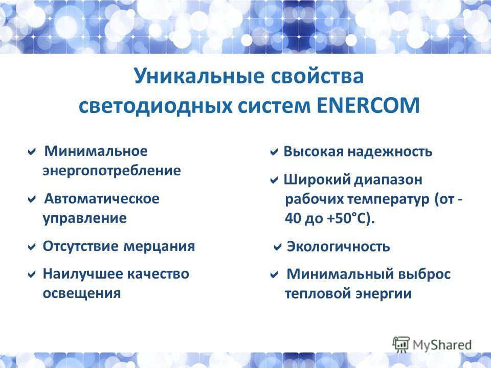 Минимальное энергопотребление Автоматическое управление Отсутствие мерцания Наилучшее качество освещения Высокая надежность Широкий диапазон рабочих температур (от - 40 до +50°С). Экологичность Минимальный выброс тепловой энергии Уникальные свойства