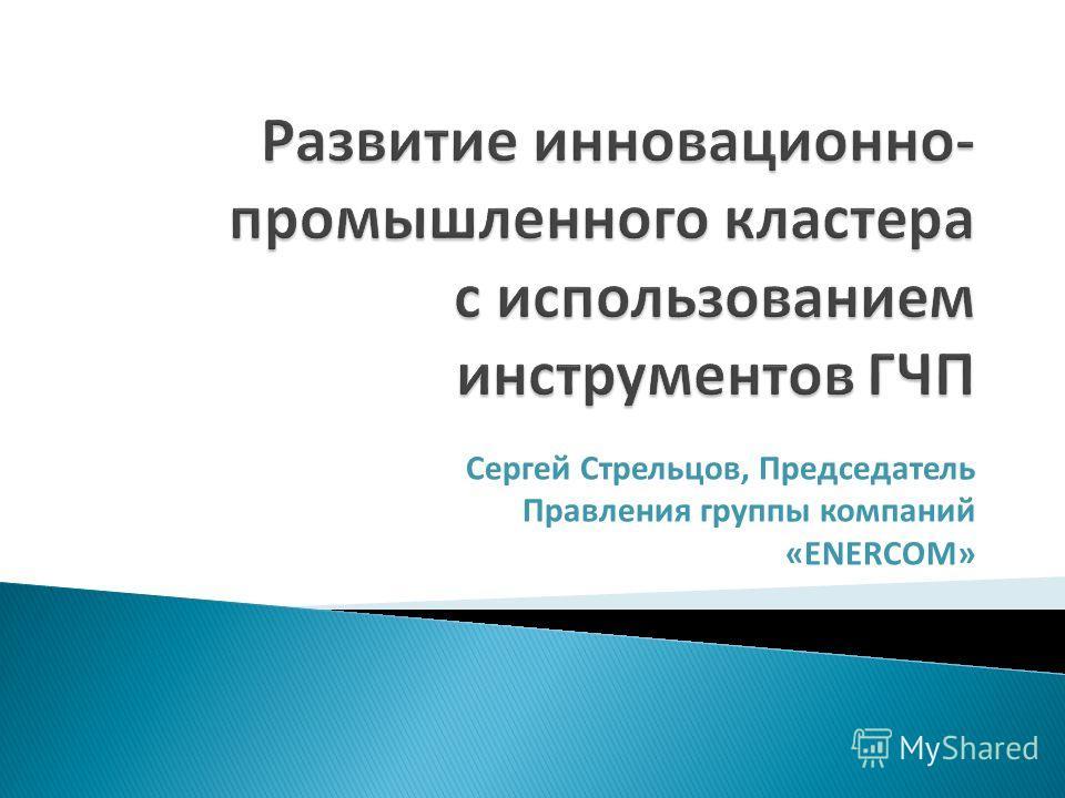 Сергей Стрельцов, Председатель Правления группы компаний «ENERCOM»