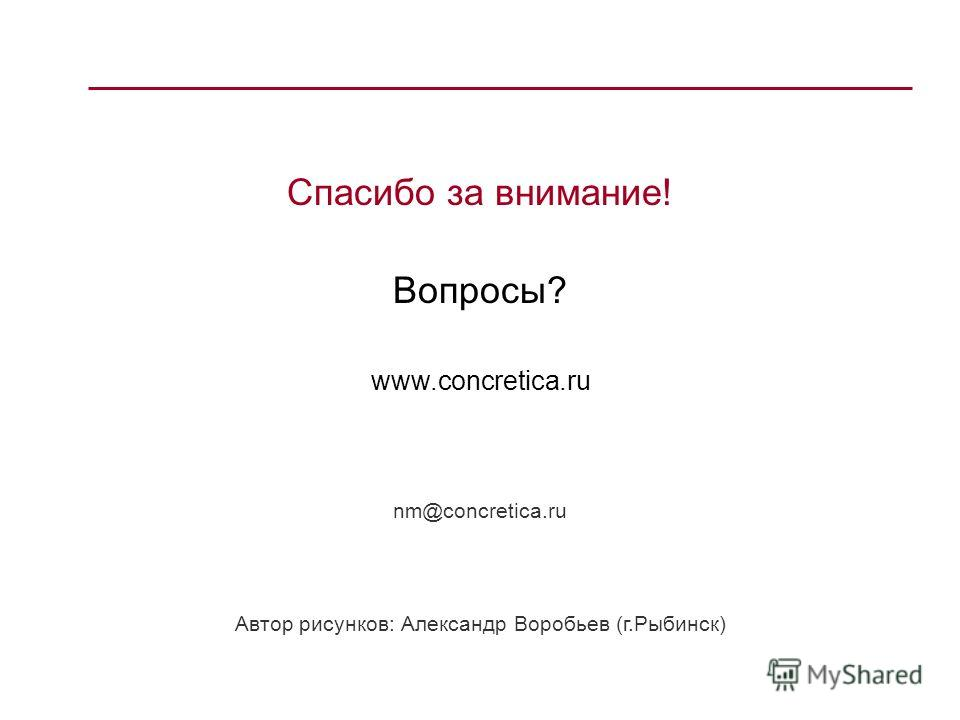 Спасибо за внимание! Вопросы? www.concretica.ru nm@concretica.ru Автор рисунков: Александр Воробьев (г.Рыбинск)