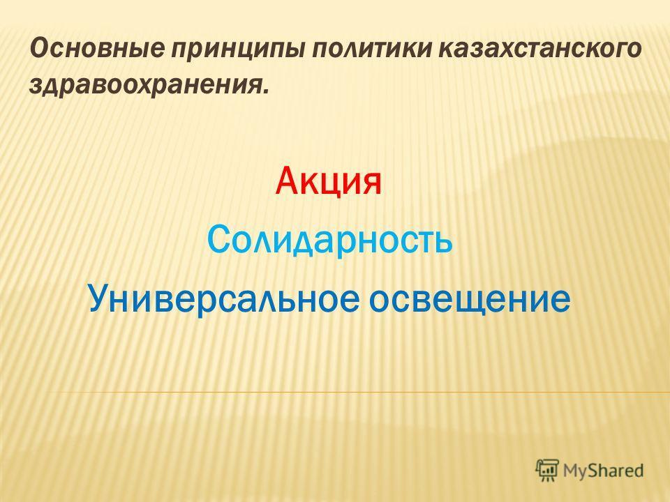 Основные принципы политики казахстанского здравоохранения. Акция Солидарность Универсальное освещение