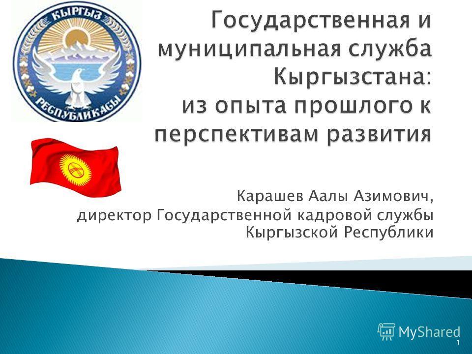 Карашев Аалы Азимович, директор Государственной кадровой службы Кыргызской Республики 1
