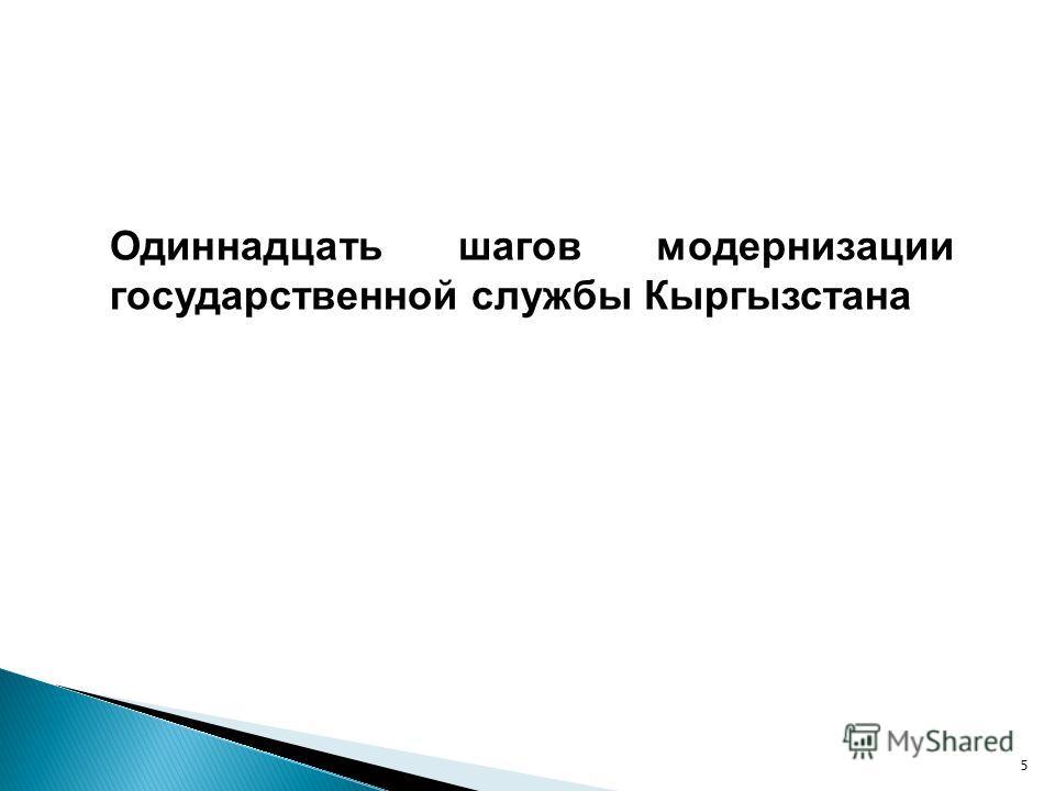 Одиннадцать шагов модернизации государственной службы Кыргызстана 5