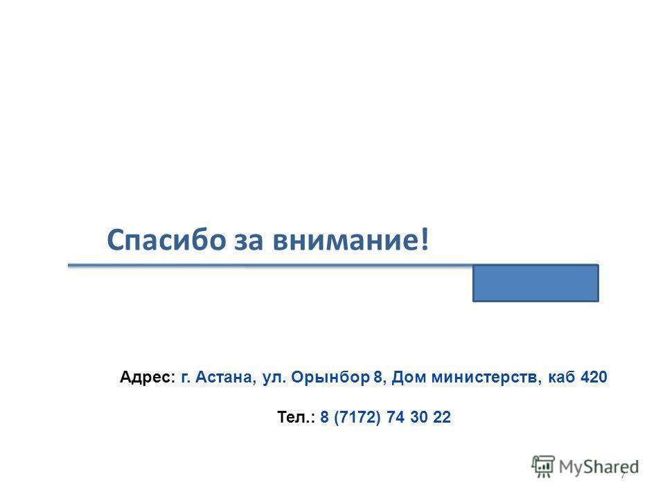 Спасибо за внимание! 7 Адрес: г. Астана, ул. Орынбор 8, Дом министерств, каб 420 Тел.: 8 (7172) 74 30 22