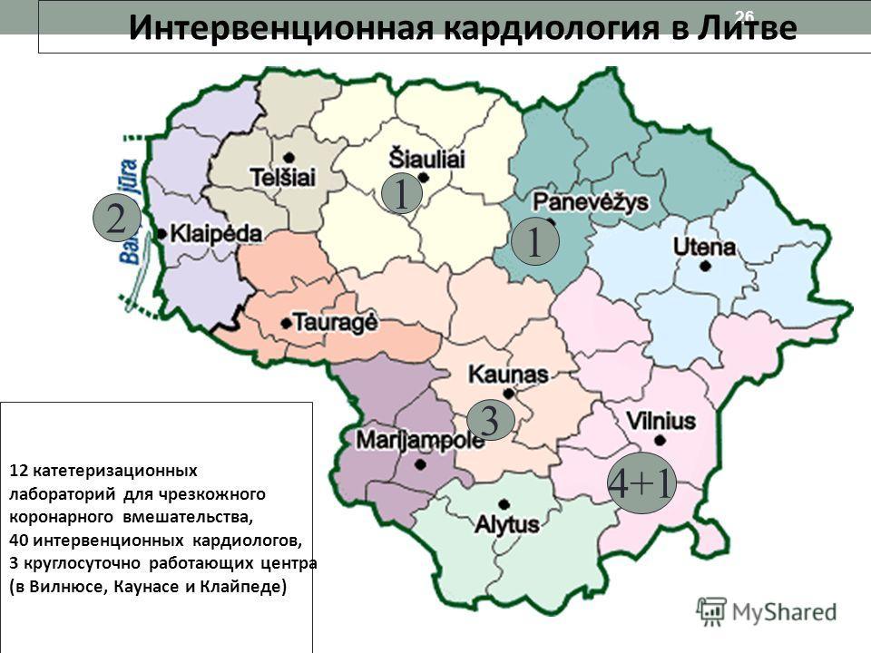 26 3 4+1 2 1 1 12 катетеризационных лабораторий для чрезкожного коронарного вмешательства, 40 интервенционных кардиологов, 3 круглосуточно работающих центра (в Вилнюсе, Каунасе и Клайпеде) Интервенционная кардиология в Литве