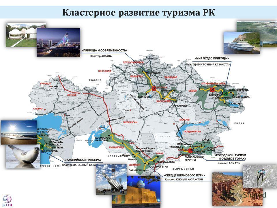 Кластерное развитие туризма РК