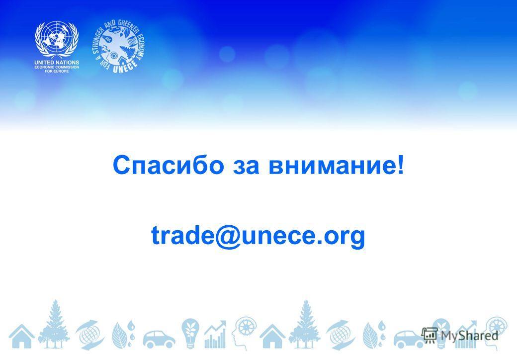 Спасибо за внимание! trade@unece.org