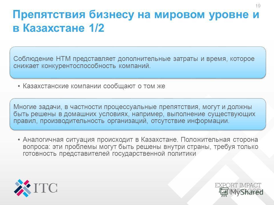 Препятствия бизнесу на мировом уровне и в Казахстане 1/2 Соблюдение НТМ представляет дополнительные затраты и время, которое снижает конкурентоспособность компаний. Казахстанские компании сообщают о том же Многие задачи, в частности процессуальные пр