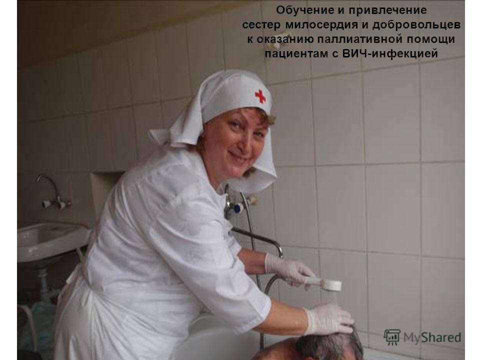 Обучение добровольцев и сестер милосердия Обучение и привлечение сестер милосердия и добровольцев к оказанию паллиативной помощи пациентам с ВИЧ-инфекцией