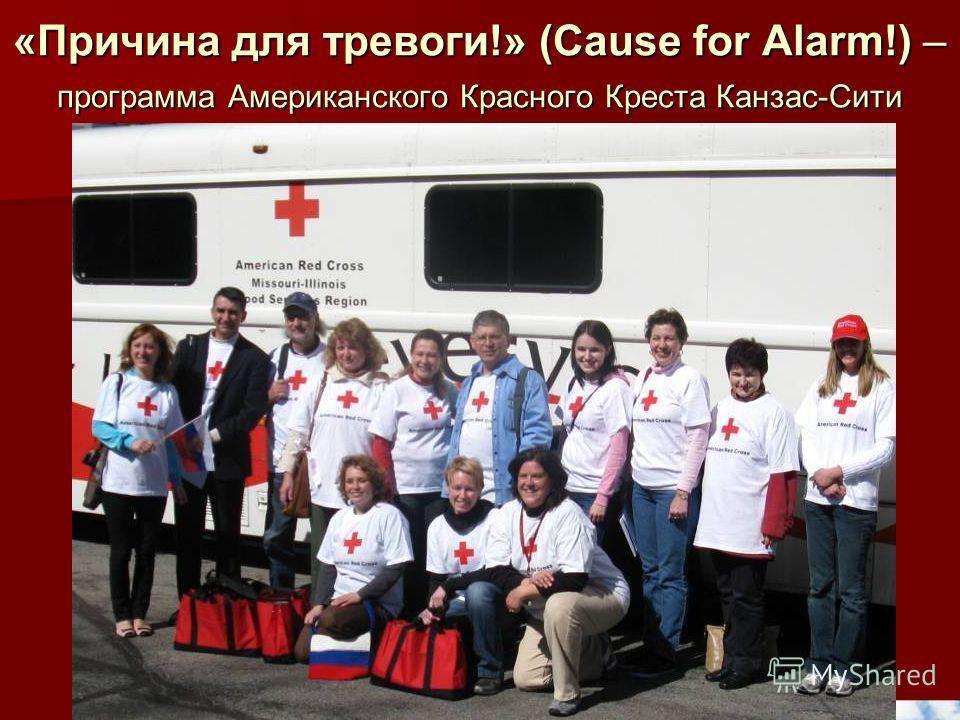 «Причина для тревоги!» (Cause for Alarm!) – программа Американского Красного Креста Канзас-Сити