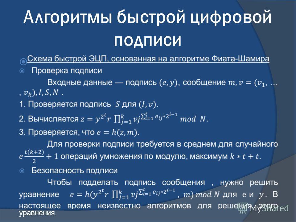 Алгоритмы быстрой цифровой подписи уравнения.