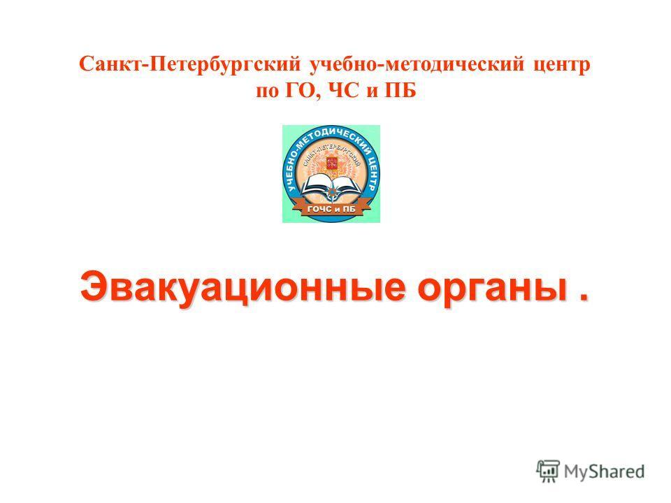 Эвакуационные органы. Санкт-Петербургский учебно-методический центр по ГО, ЧС и ПБ