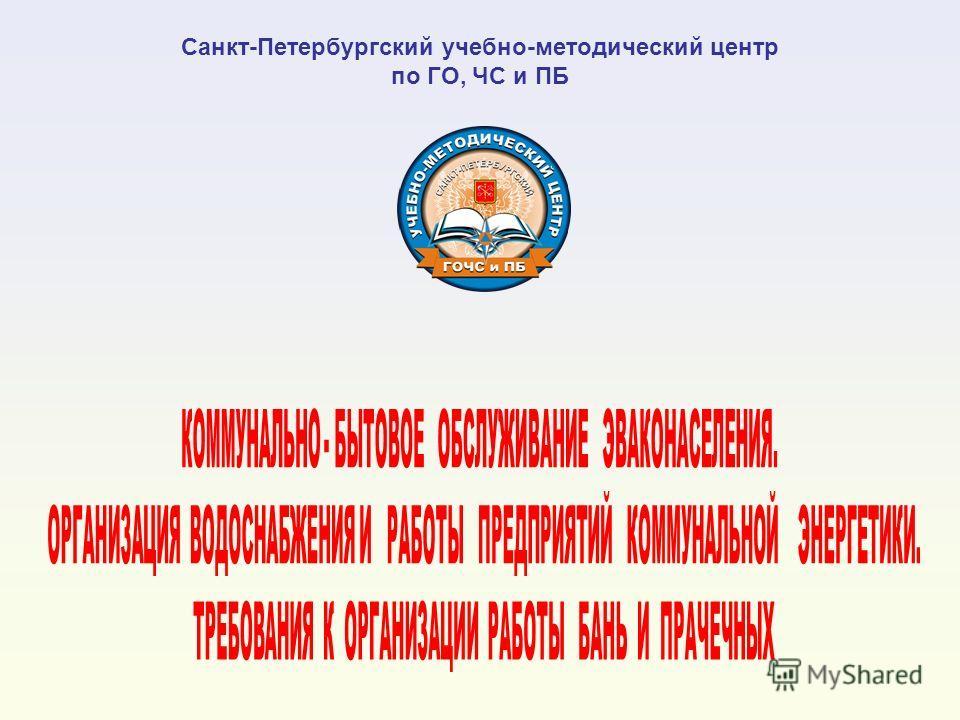 Санкт-Петербургский учебно-методический центр по ГО, ЧС и ПБ