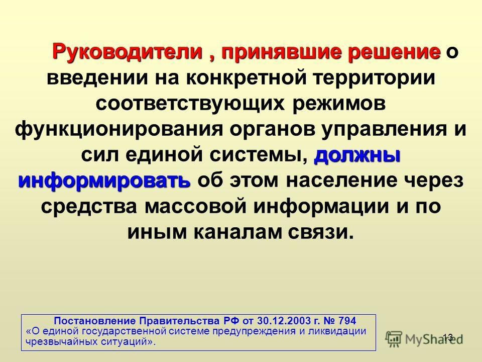 13 Руководители, принявшие решение должны информировать Руководители, принявшие решение о введении на конкретной территории соответствующих режимов функционирования органов управления и сил единой системы, должны информировать об этом население через