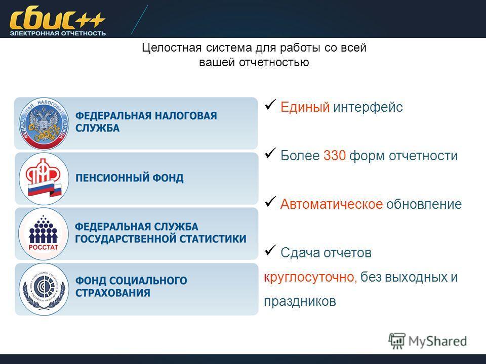 Единый интерфейс Более 330 форм отчетности Автоматическое обновление Сдача отчетов круглосуточно, без выходных и праздников Целостная система для работы со всей вашей отчетностью