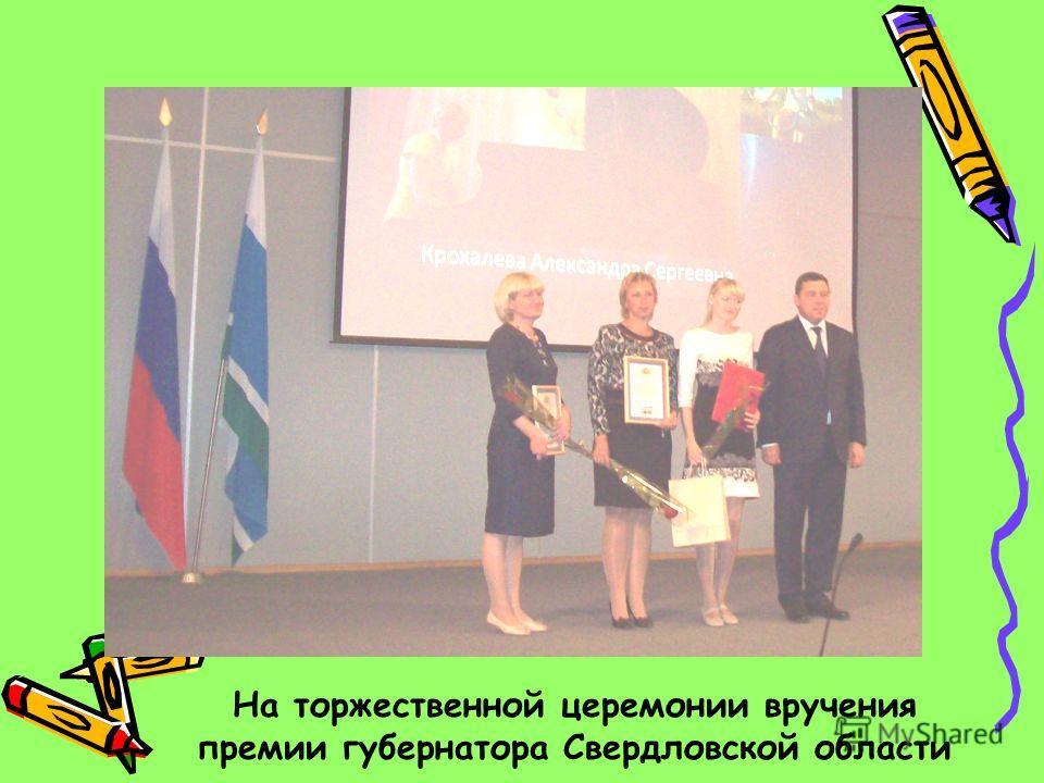 На торжественной церемонии вручения премии губернатора Свердловской области