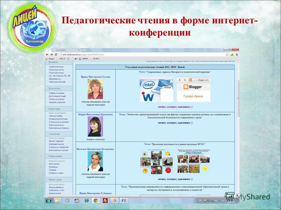 Педагогические чтения в форме интернет- конференции
