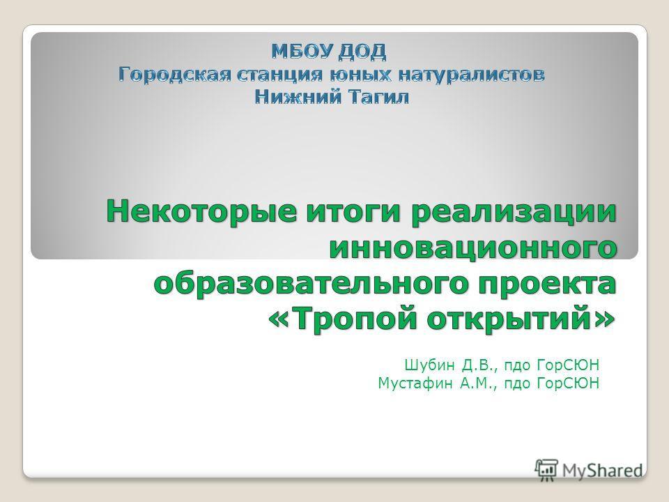Шубин Д.В., пдо ГорСЮН Мустафин А.М., пдо ГорСЮН