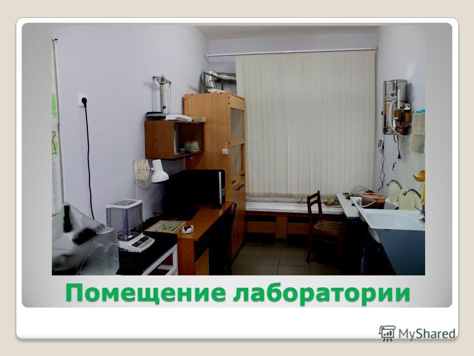 Помещение лаборатории