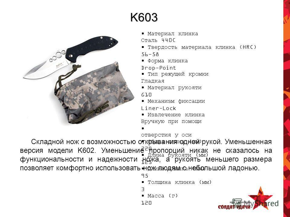 K603 Материал клинка Сталь 440C Твердость материала клинка (HRC) 56-58 Форма клинка Drop-Point Тип режущей кромки Гладкая Материал рукояти G10 Механизм фиксации Liner-Lock Извлечение клинка Вручную при помощи отверстия у оси Общая длина (мм) 220 Длин