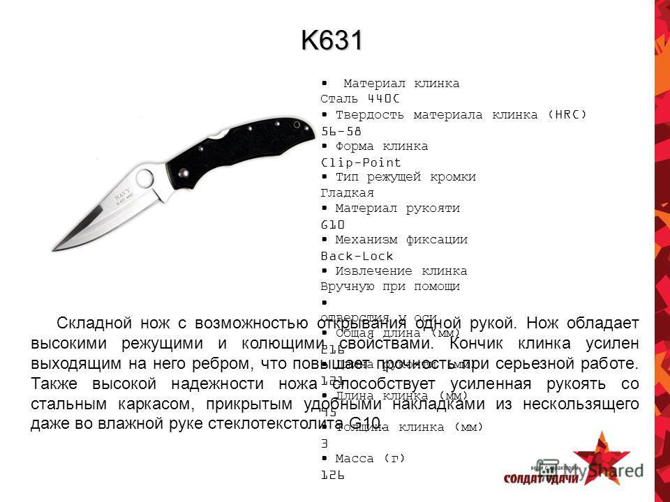 K631 Материал клинка Сталь 440C Твердость материала клинка (HRC) 56-58 Форма клинка Clip-Point Тип режущей кромки Гладкая Материал рукояти G10 Механизм фиксации Back-Lock Извлечение клинка Вручную при помощи отверстия у оси Общая длина (мм) 216 Длина