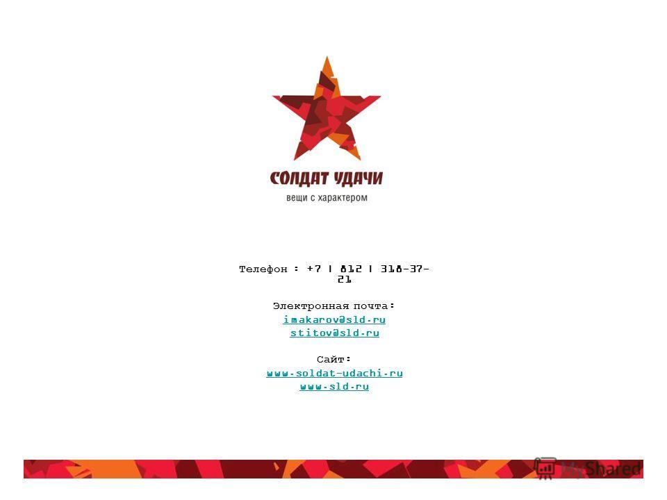 Телефон : +7 | 812 | 318-37- 21 Электронная почта: imakarov@sld.ru stitov@sld.ru Сайт: www.soldat-udachi.ru www.sld.ru