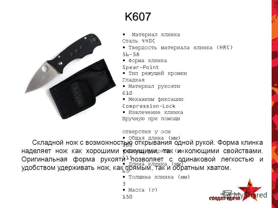 K607 Материал клинка Сталь 440C Твердость материала клинка (HRC) 56-58 Форма клинка Spear-Point Тип режущей кромки Гладкая Материал рукояти G10 Механизм фиксации Compression-Lock Извлечение клинка Вручную при помощи отверстия у оси Общая длина (мм) 1