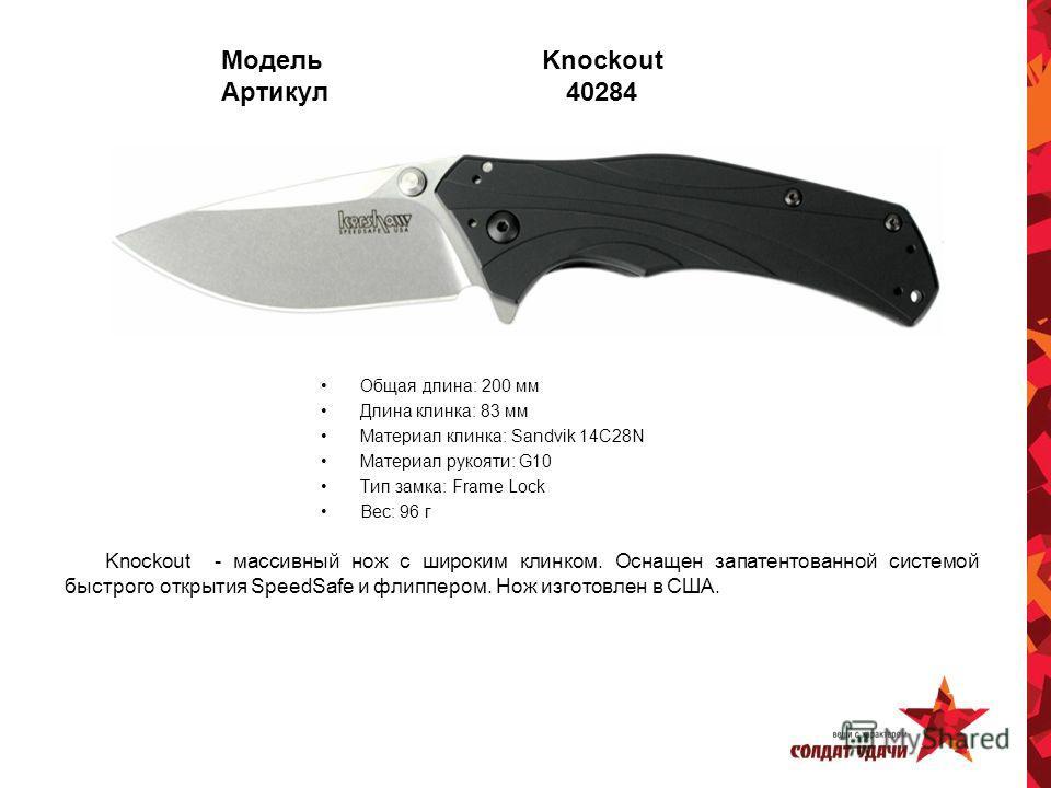 Модель Knockout Артикул 40284 Общая длина: 200 мм Длина клинка: 83 мм Материал клинка: Sandvik 14С28N Материал рукояти: G10 Тип замка: Frame Lock Вес: 96 г Knockout - массивный нож с широким клинком. Оснащен запатентованной системой быстрого открытия