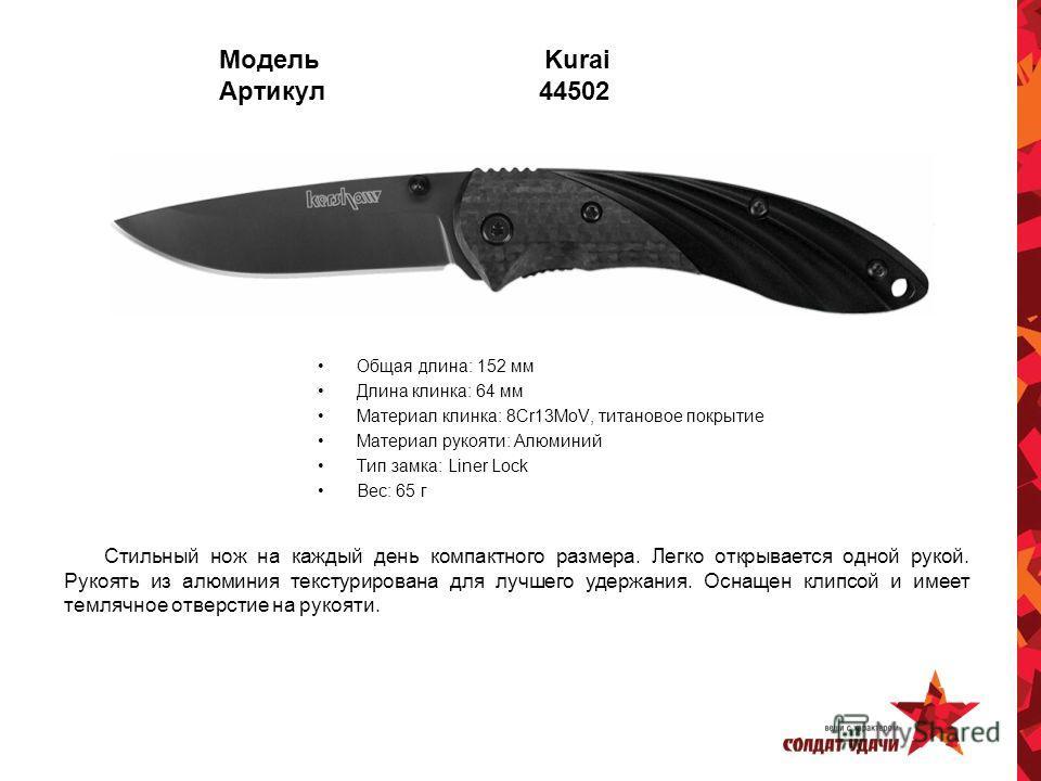 Модель Kurai Артикул 44502 Общая длина: 152 мм Длина клинка: 64 мм Материал клинка: 8Cr13MoV, титановое покрытие Материал рукояти: Алюминий Тип замка: Liner Lock Вес: 65 г Стильный нож на каждый день компактного размера. Легко открывается одной рукой