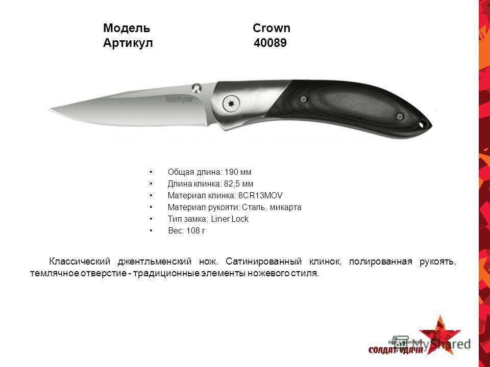 Модель Crown Артикул 40089 Общая длина: 190 мм Длина клинка: 82,5 мм Материал клинка: 8CR13MOV Материал рукояти: Сталь, микарта Тип замка: Liner Lock Вес: 108 г Классический джентльменский нож. Сатинированный клинок, полированная рукоять, темлячное о