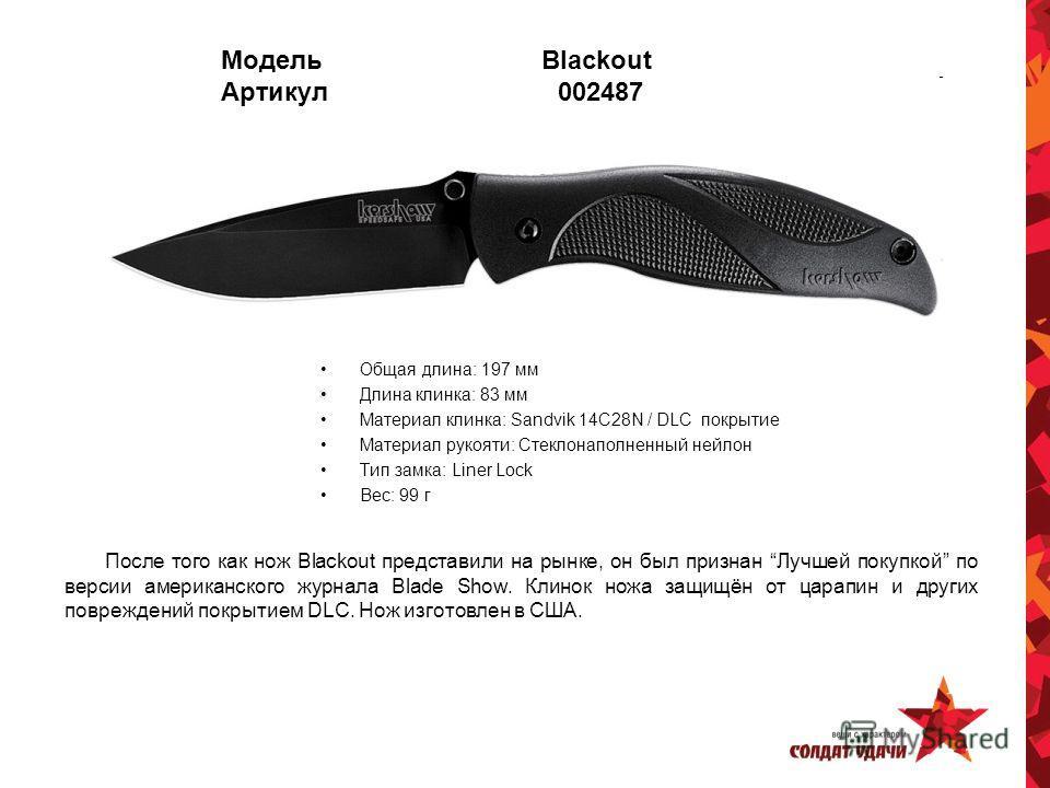Модель Blackout Артикул 002487 Общая длина: 197 мм Длина клинка: 83 мм Материал клинка: Sandvik 14C28N / DLC покрытие Материал рукояти: Стеклонаполненный нейлон Тип замка: Liner Lock Вес: 99 г После того как нож Blackout представили на рынке, он был