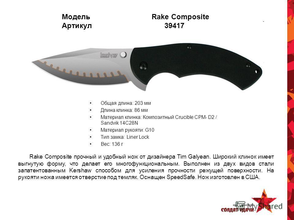 Модель Rake Composite Артикул 39417 Общая длина: 203 мм Длина клинка: 86 мм Материал клинка: Композитный Crucible CPM- D2 / Sandvik 14C28N Материал рукояти: G10 Тип замка: Liner Lock Вес: 136 г Rake Composite прочный и удобный нож от дизайнера Tim Ga